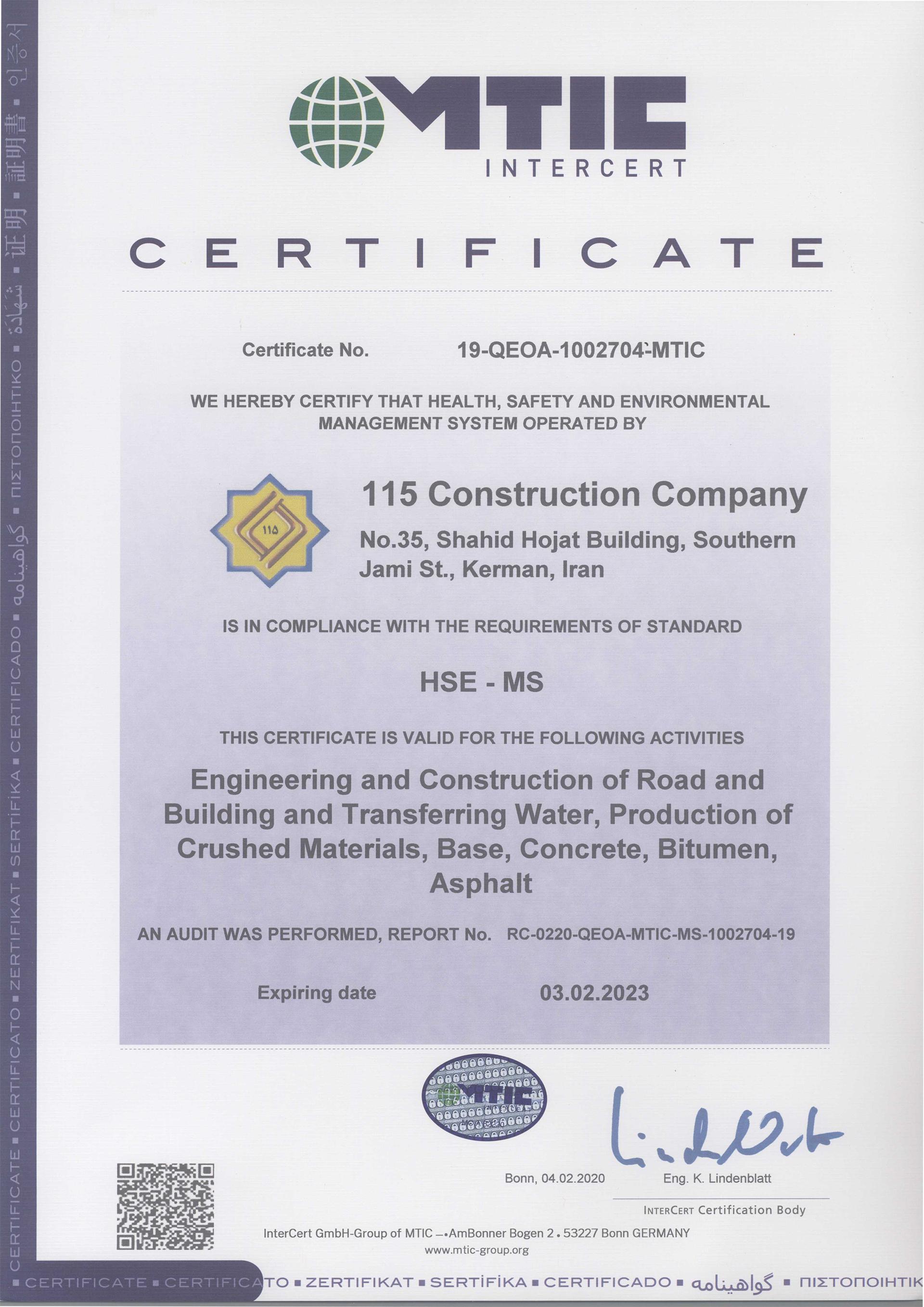 گواهینامه HSE-MS